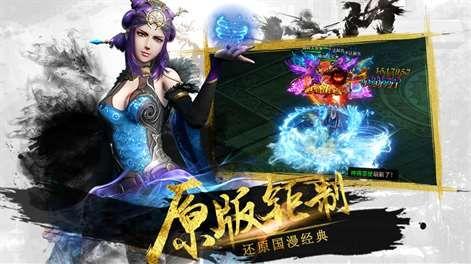 画江湖之杯莫亭官方网站下载正版手游图3: