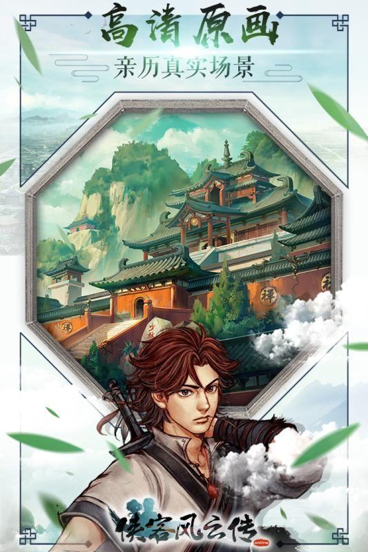 侠客风云传online官方网站下载手游正式版图4: