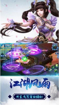 万古仙踪游戏官方网站下载最新版图1: