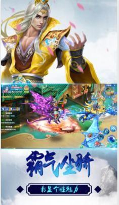 万古仙踪游戏官方网站下载最新版图2: