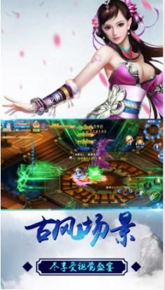 万古仙踪游戏官方网站下载最新版图3: