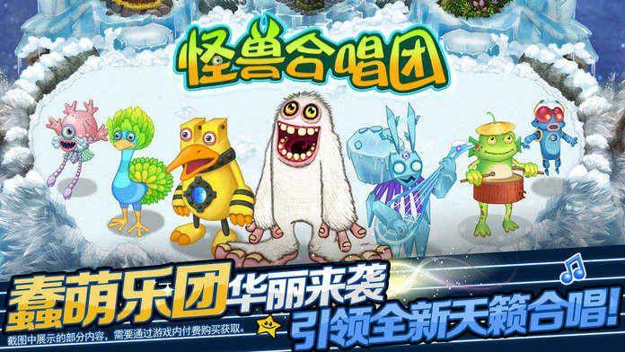 怪兽合唱团手机游戏最新版下载图4: