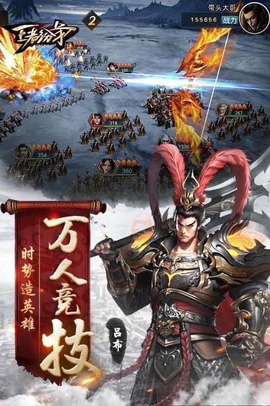 王者纷争手游官网下载正式安卓版图2: