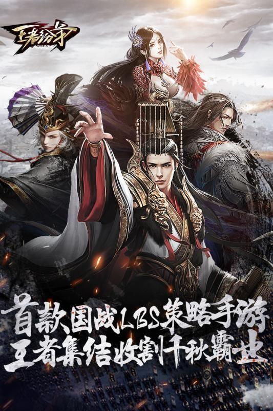 王者纷争手游官网下载正式安卓版图5: