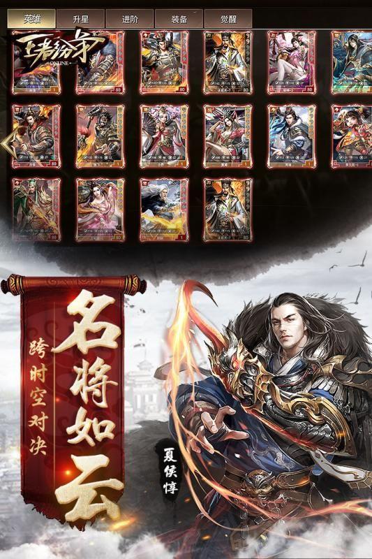 王者纷争手游官网下载正式安卓版图3: