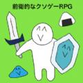 前卫的粪作RPG汉化版