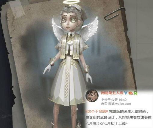 第五人格官方透露医生新皮肤获取方式:天使皮肤将开启高价新篇章[多图]图片1