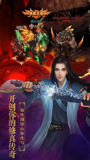 寻仙神剑游戏官方网站下载正式版图5: