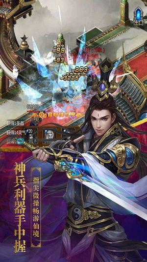 寻仙神剑游戏官方网站下载正式版图4: