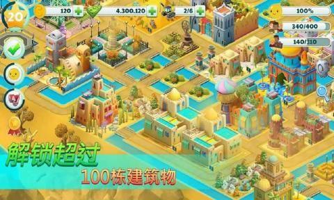 天堂之城都市模拟游戏安卓版图5: