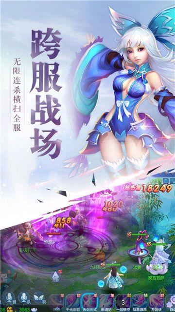 仙灵幻梦官网版手游下载最新地址图2: