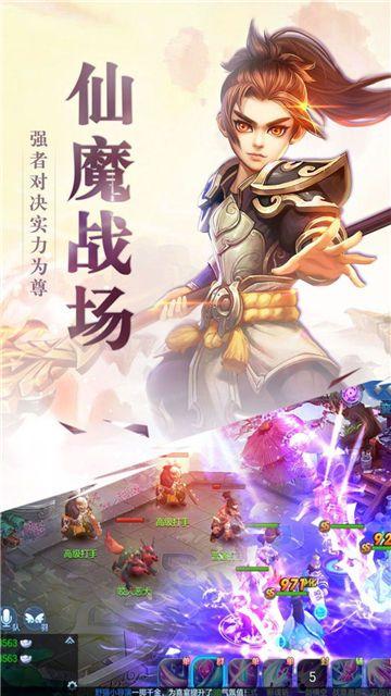 仙灵幻梦官网版手游下载最新地址图5: