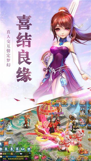 仙灵幻梦官网版手游下载最新地址图3: