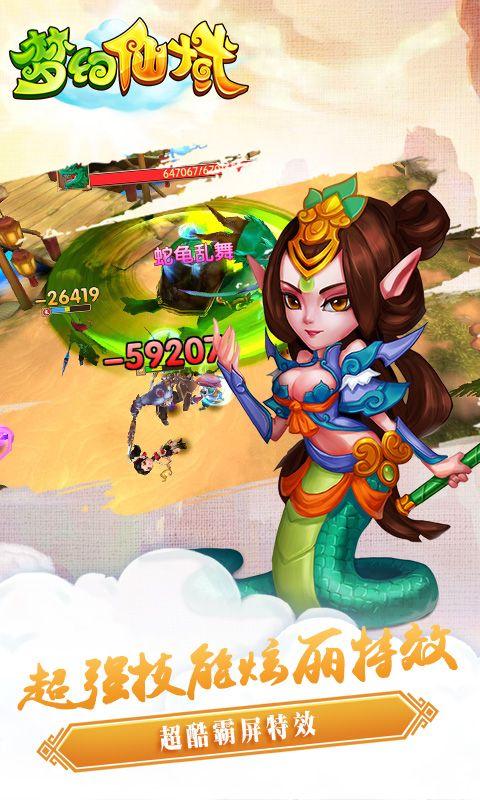 梦幻仙域官方网站正版游戏下载最新版图3:
