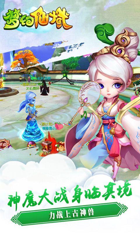 梦幻仙域满V变态版手游官方下载图2: