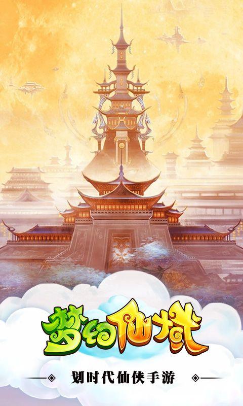 梦幻仙域满V变态版手游官方下载图1: