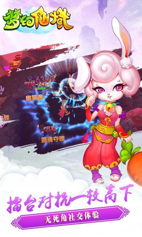 梦幻仙域满V变态版手游官方下载图5: