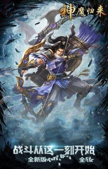 轩辕之神魔归来手游官网下载安卓版图3: