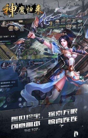 轩辕之神魔归来手游官网下载安卓版图2: