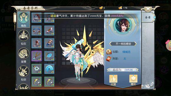 琉璃仙域OL最新手机版官网下载图4: