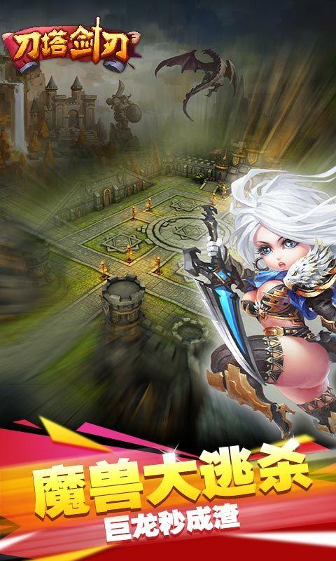 刀塔剑刃GM版公益服游戏下载图5: