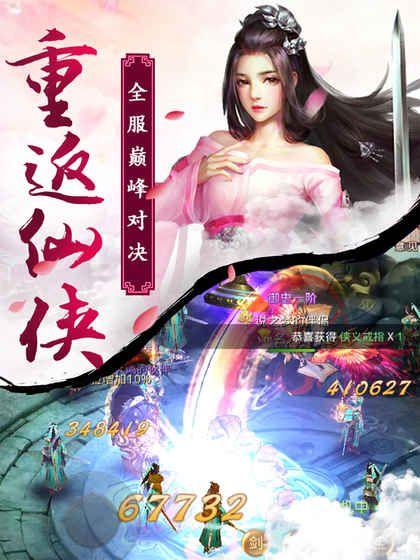 一剑苍穹手机游戏官方正版下载图4:
