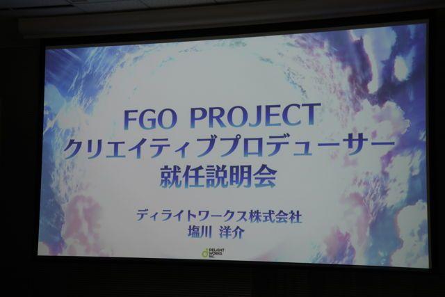 盐川洋介就任Fgo创意制作人:谈今后战略目标[多图]