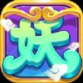 妖妖灵手游下载官方安卓版  v1.2.5