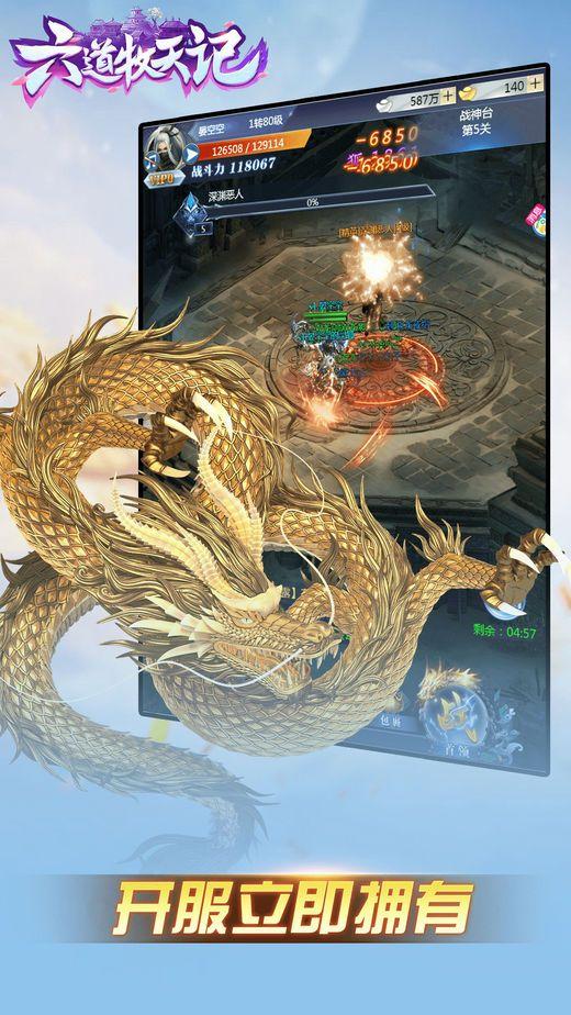 六道牧天记游戏官方网站下载安卓版图2: