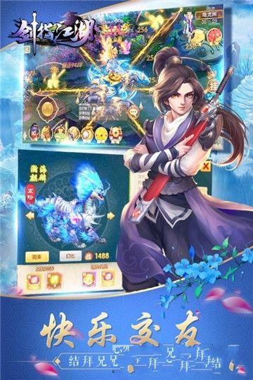 剑指江湖游戏官方网站下载最新版图2: