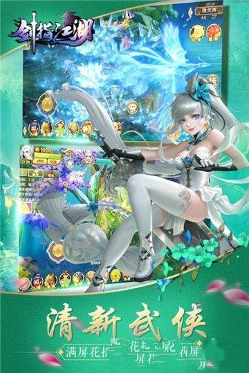 剑指江湖游戏官方网站下载最新版图1:
