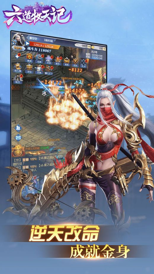 六道牧天记游戏官方网站下载安卓版图5: