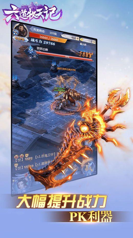 六道牧天记游戏官方网站下载安卓版图1: