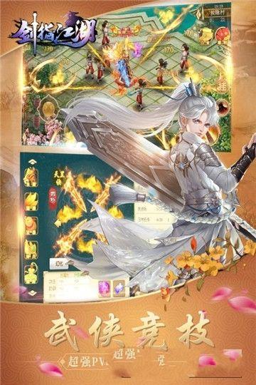 剑指江湖游戏官方网站下载最新版图4: