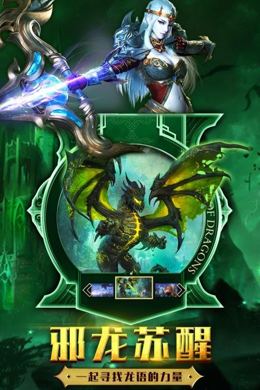巨龍法則游戲官方網站下載九游版圖2: