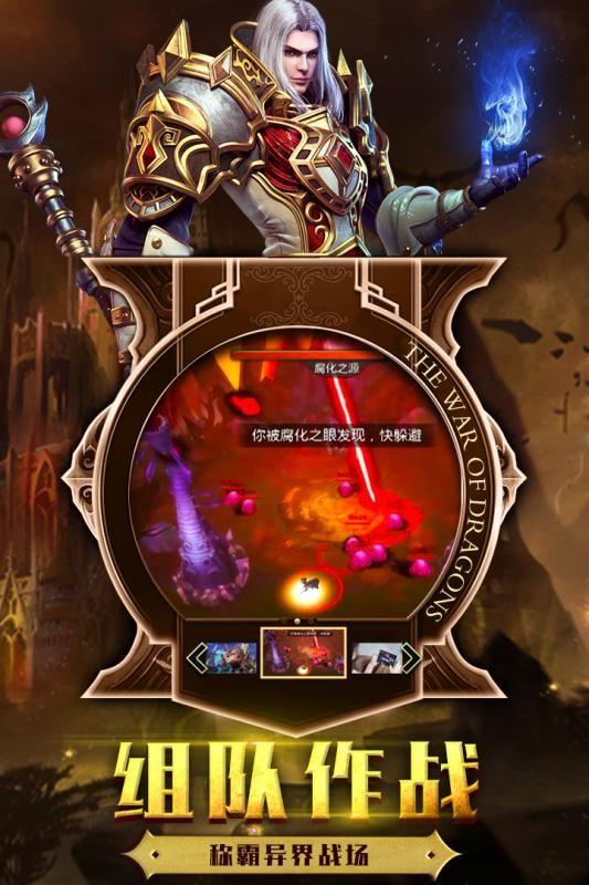巨龍法則游戲官方網站下載九游版圖4: