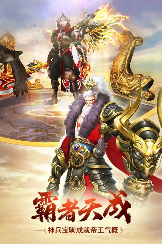 天下长安帝王道官方网站下载正式版图4: