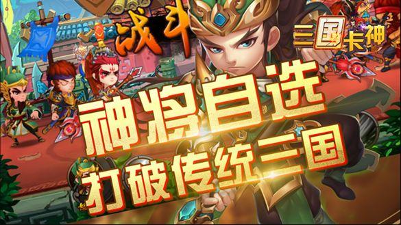 三国卡神手游官网下载最新版图1: