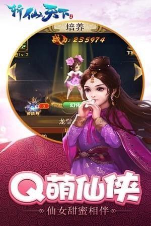 斩仙天下手游官网下载安卓版图2:
