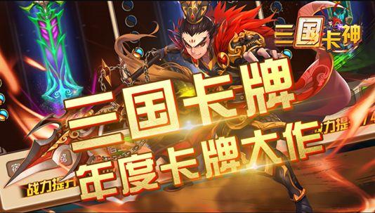 三国卡神手游官网下载最新版图3: