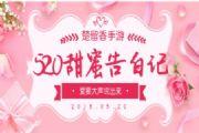 楚留香手游520活动攻略详解:520甜蜜告白赢周边大奖[多图]