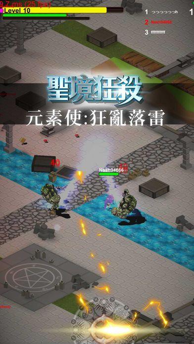 圣境狂杀游戏官方网站下载正式版图4: