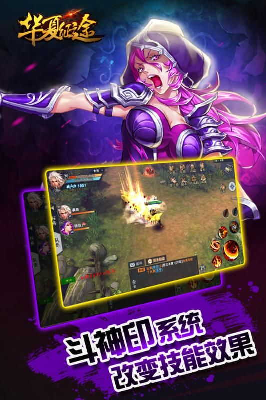 华夏征途游戏官方网站公测版下载图5: