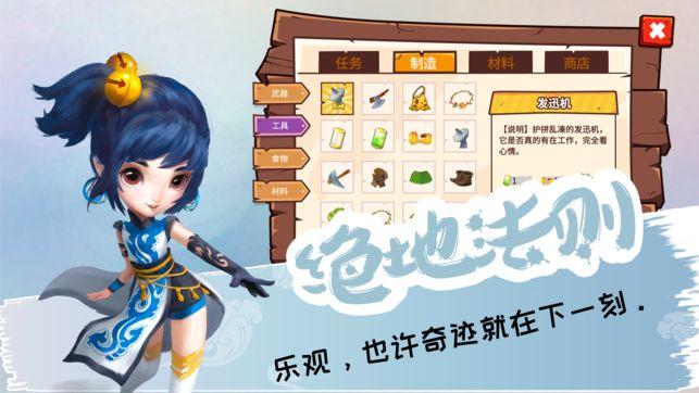 绝地法则安卓官方版游戏下载图2: