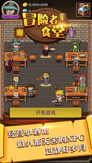冒险者食堂最新版游戏下载图2: