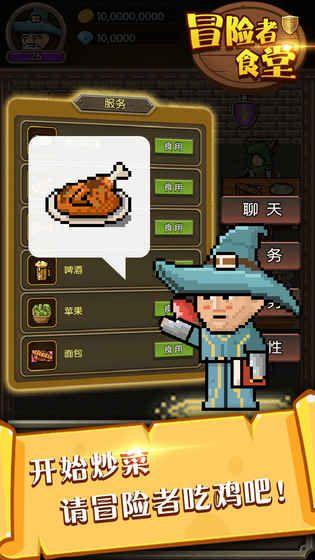 冒险者食堂最新版游戏下载图3: