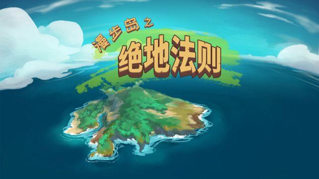 绝地法则安卓官方版游戏下载图4: