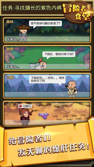 冒险者食堂最新版游戏下载图4: