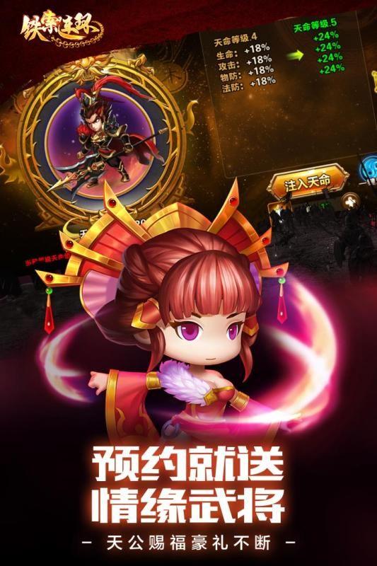 铁索连环官方网站下载正版游戏图2: