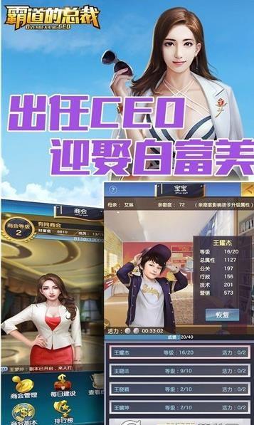 霸道的总裁游戏官方网站下载正式版图4: